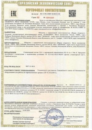 Сертификат соответствия СД-1