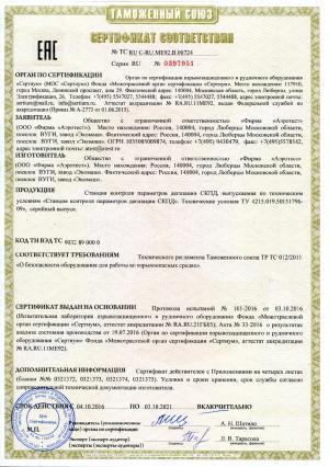 Сертификат соответствия СКПД