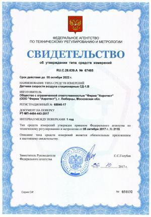 Свидетельство об утверждения типа средств измерений СД-1.В