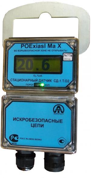 Стационарный датчик СД-1