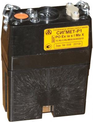 Сигнализатор метана горных машин Сигмет-Р1